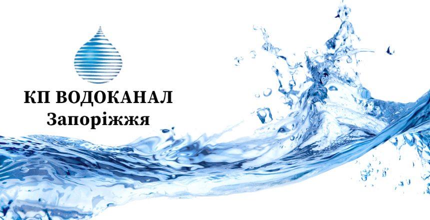 КП Водоканал